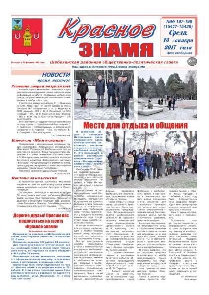 районная газета красное знамя читать